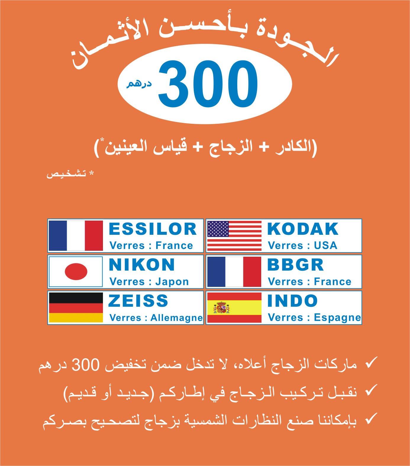 9dd774f496a86 Khénifra - Beni Mellal - Fès - Casablanca خنيفرة - بني ملال - فـــاس -  الدارالبيضاء